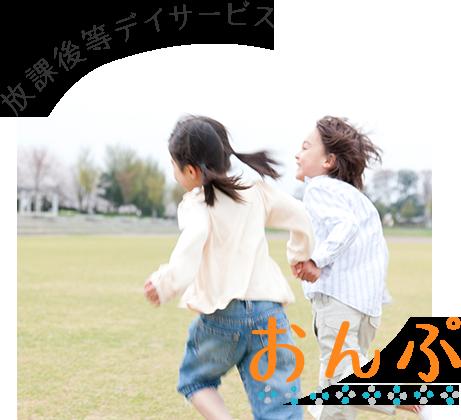 放課後等デイサービス「おんぷ」